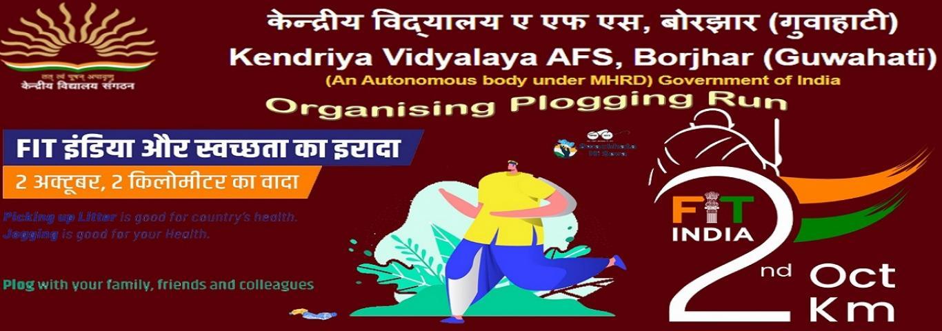 फिट इंडिया और स्वछता का इरादा | 2 अक्टूबर, 2 किलोमीटर का वादा |